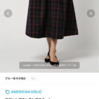 アメリカンホリックスカート