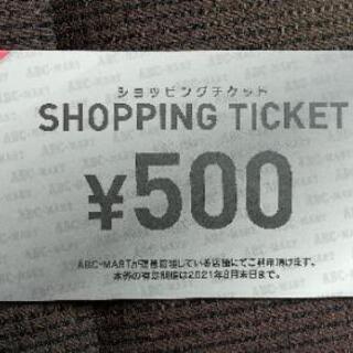 【交渉中】ABCMARTショッピングチケット