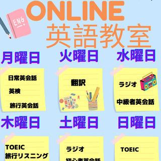 月50回の授業が受けられるオンライン英語サロンで皆一緒にstudy!!