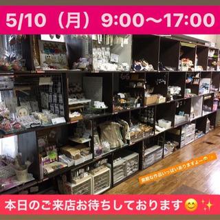 5/10(月)9:00〜17:00
