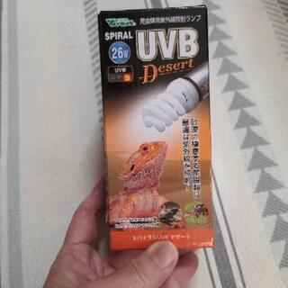 ビバリア 爬虫類用紫外線照射ランプ
