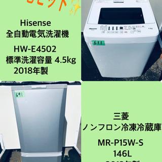 2018年製❗️割引価格★生活家電2点セット【洗濯機・冷蔵庫】そ...
