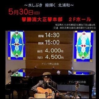 5月30日(日)山木康世 北浦和ライブ