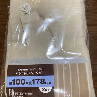 *値下げしました【新品】ニトリカーテン パレット3 幅100×丈...