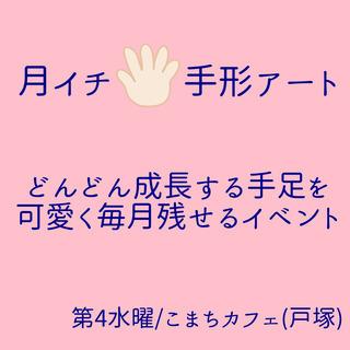 【毎月の成長記録にも】月イチ手形アート☆5/26は父の日ア…