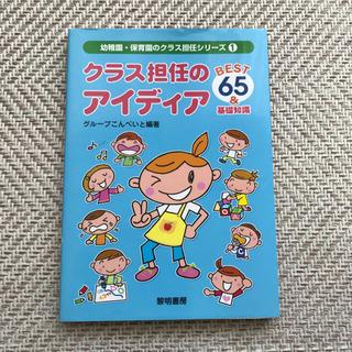 【本】保育園・幼稚園の先生向け