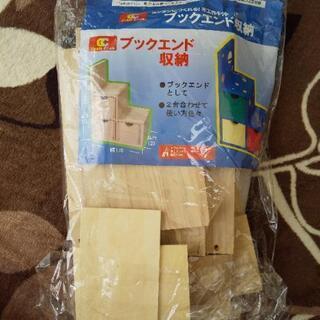 木工キット☆ブツクエンド収納
