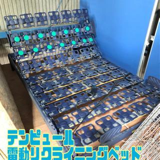 テンピュール 電動リクライニングベッド (マット付き)【C…