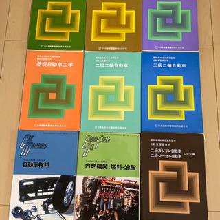 【ネット決済】自動車整備士 教科書 日本自動車整備振興会連合会