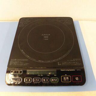 JM11029)HITACHI IH調理器 1400W H…