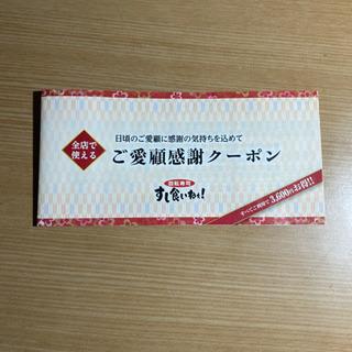 寿司食いねぇ!ご愛顧感謝クーポン