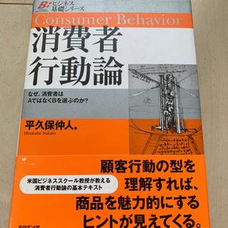 【ネット決済】消費者行動論