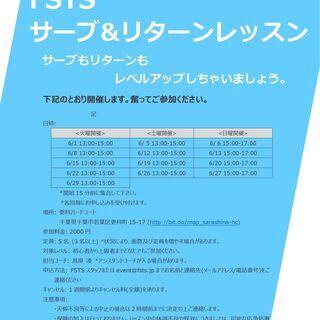 【テニス-千葉市開催】サーブ&リターンレッスン(6月)