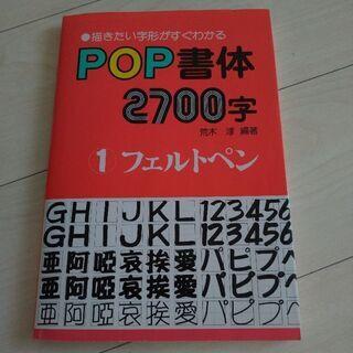 古本 pop書体 2700字