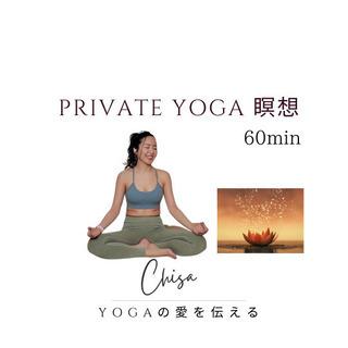 瞑想レッスン