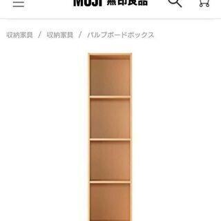 無印良品 パルプボードボックス 5段 37.5 x 29 x 1...