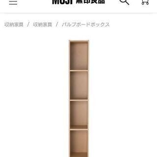 無印良品 パルプボードボックス 5段 25 x 29 x 180cm