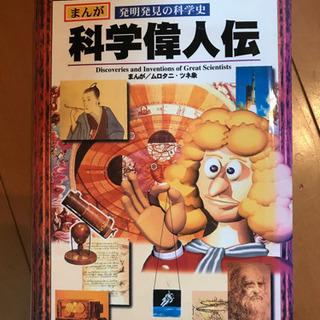【ネット決済】くもん出版 漫画【科学偉人伝】
