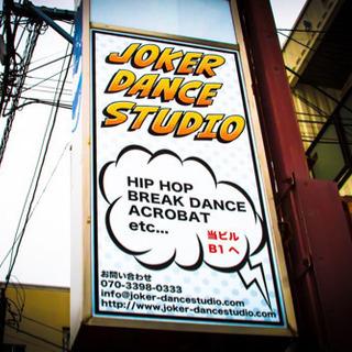 座間でダンスを習うなら!JOKER DANCE STUDIO