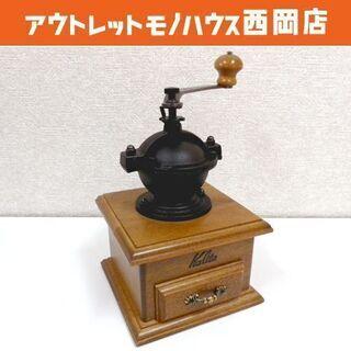 カリタ Kalita  手動式コーヒーミル クラシックミル 手挽...