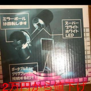 【ネット決済・配送可】セール ミラーボール 音楽が聞ける!