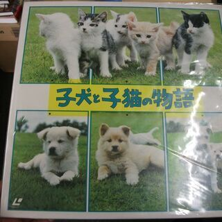 LD レーザーディスク 子犬と子猫の物語