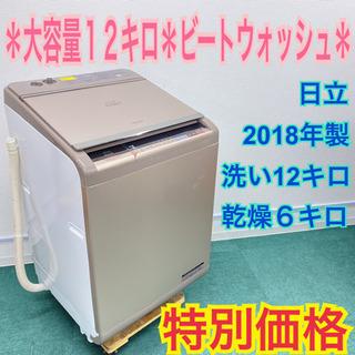 *日立 2018年製 大容量12キロ!ビートウォッシュ 洗濯乾燥機*