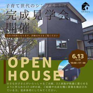 2021年6月13日(土)坂井市坂井町にて住宅完成見学会開催