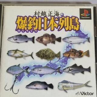 プレステソフト 爆釣日本列島