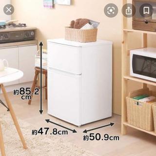 小さい冷蔵庫譲ってください◎