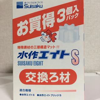【水作】【Suisaku】未使用品 水作エイトS 交換ろ材 3個入り