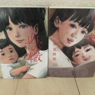 【美品】血の轍 1巻・2巻