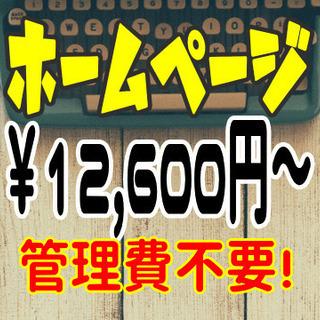 ★コミコミ管理料不要★ 【ホームページ制作】¥12,600~