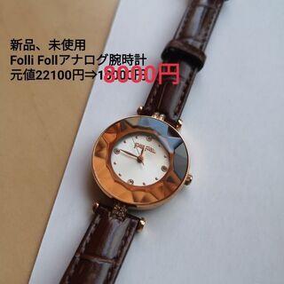 【ネット決済・配送可】新品・未使用Folli Folli 腕時計...