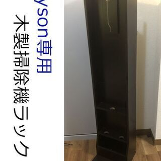 dyson掃除機専用 木製スタンド