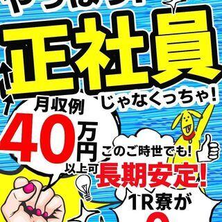 【安心☆安定】◆大手メーカー正社員で月収40万☆彡寮費・水道光熱...