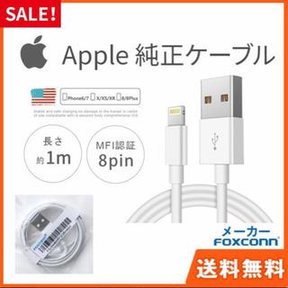 【ネット決済・配送可】☆買えば買うほどお得☆Apple純正ケーブル
