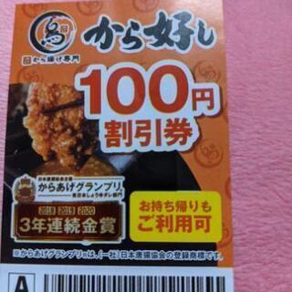 から好し 100円割引券 5月末迄