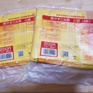 小袋2セット  超極小袋と交換してくださる方歓迎します!