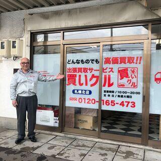 """出張買取サービス全国ネットの""""買いクル札幌北店""""北海道第1号店と..."""
