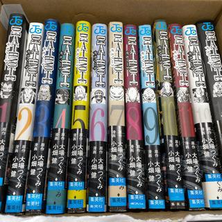 デスノート全巻セット1-13巻