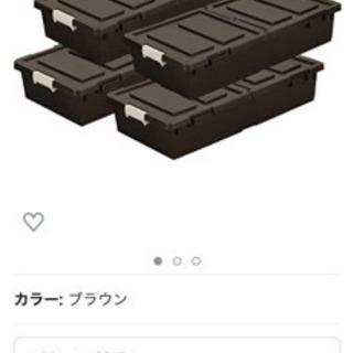 ベッド下収納4つセット