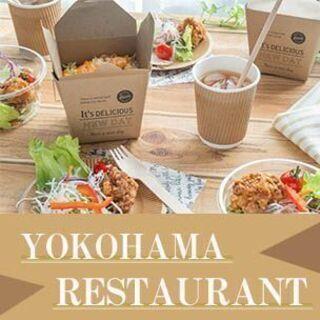 横浜市飲食店様限定!!無料でPRしませんか??