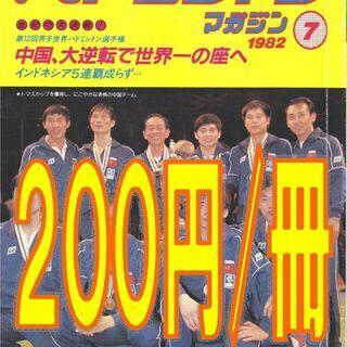 【中古】200円/冊、バドミントン・マガジン(雑誌、月刊誌)5/...