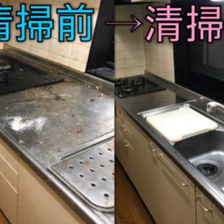 大阪 ハウスクリーニング お掃除解決!^_^ - ハウスクリーニング