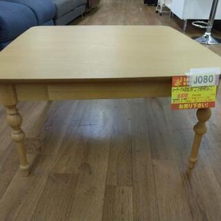 J080  テーブル(引出し付き)  幅75cm