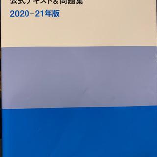日経テスト公式テキスト&問題集2020-2021年版