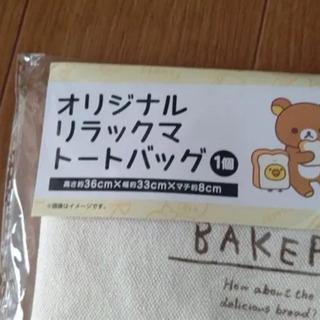 【ネット決済・配送可】【新品未使用】ローソンストア100  リラ...