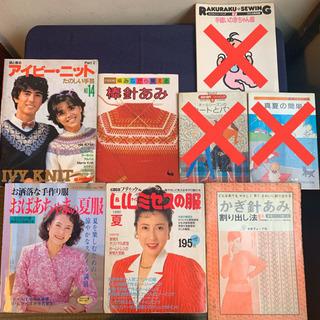 編み物の本5冊セット 彼と着るアイビーニット・おばあちゃま…