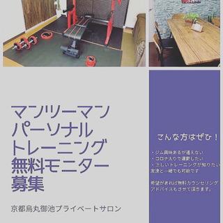【募集】パーソナルトレーニングモニター体験